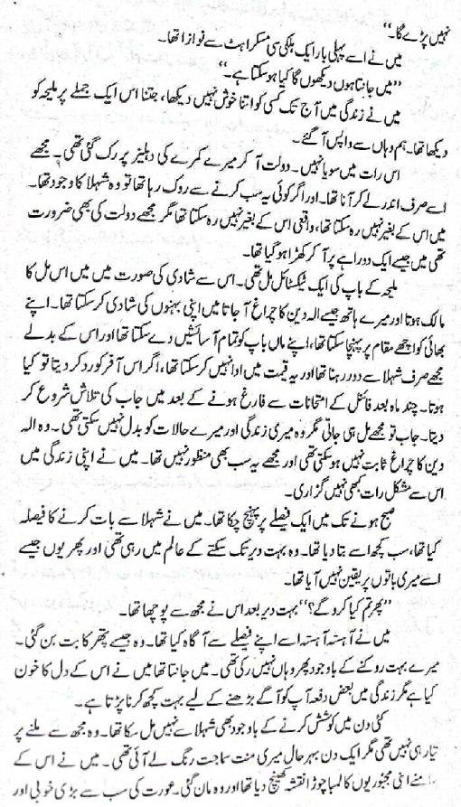 Free Urdu Stories  Read Free Urdu Stories Online   9-6553