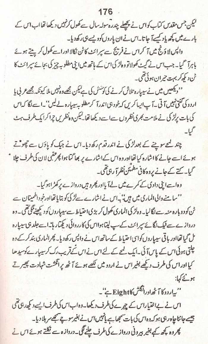 Free Urdu Stories  Read Free Urdu Stories Online   8-5182