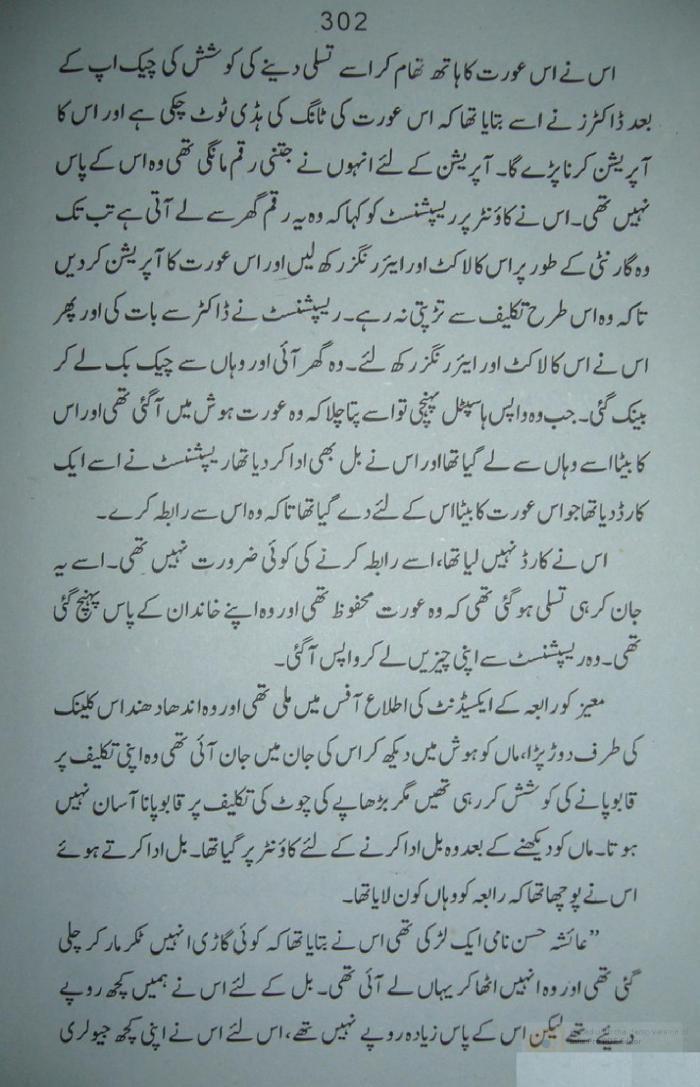 Free Urdu Stories  Read Free Urdu Stories Online   4-6649