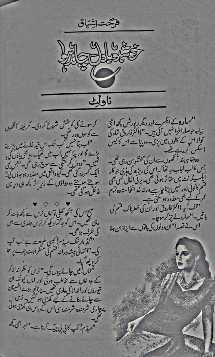 List of All Novels - Urdu Novels