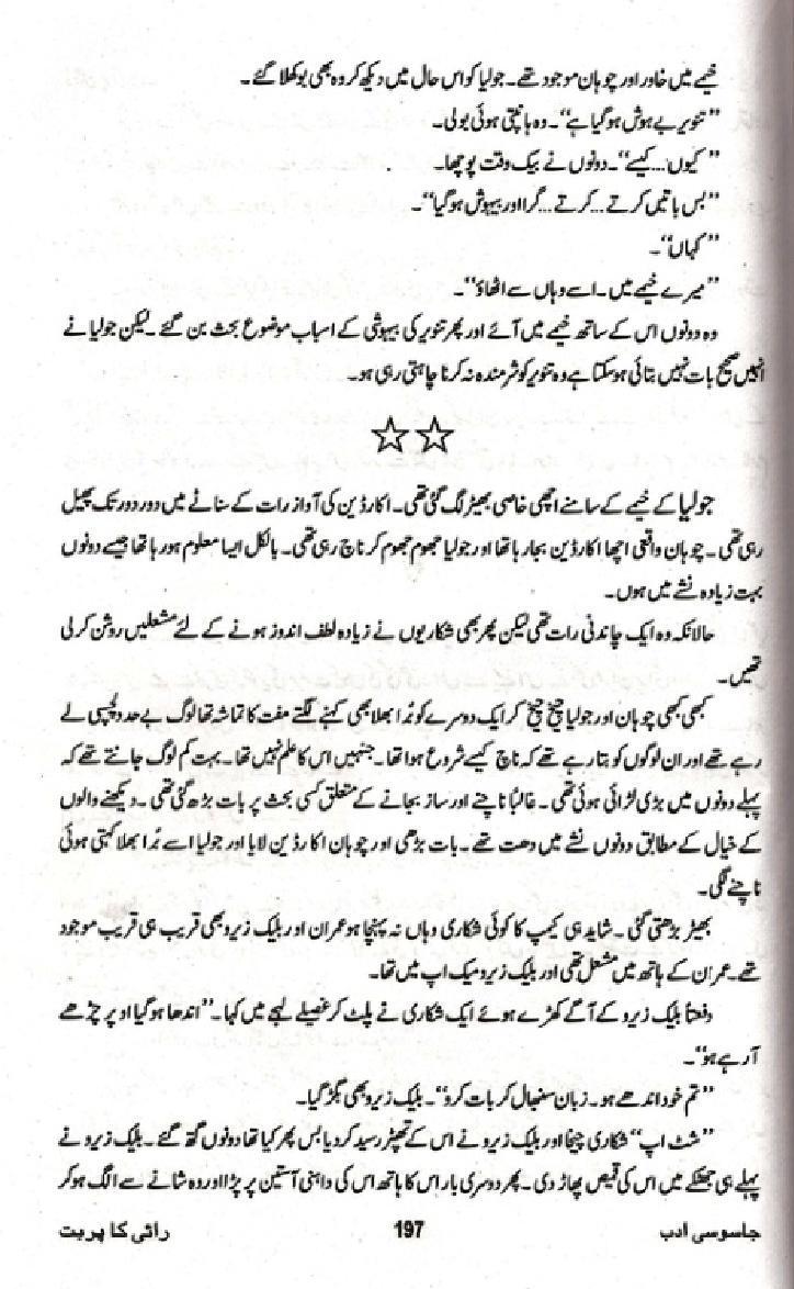 Urdu Story  Free Urdu Stories-2352