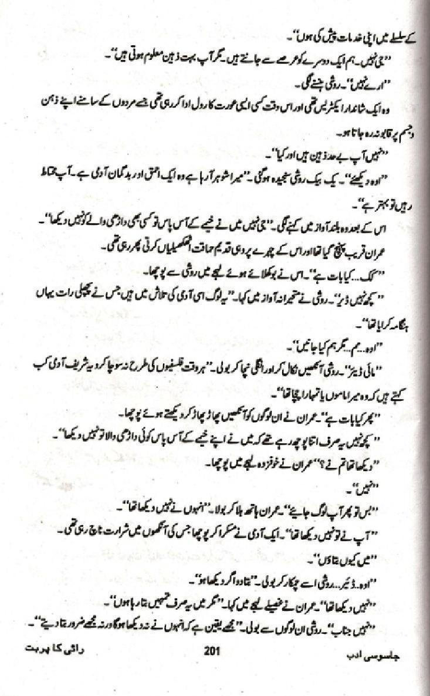 Free Urdu Stories | Read Free Urdu Stories Online