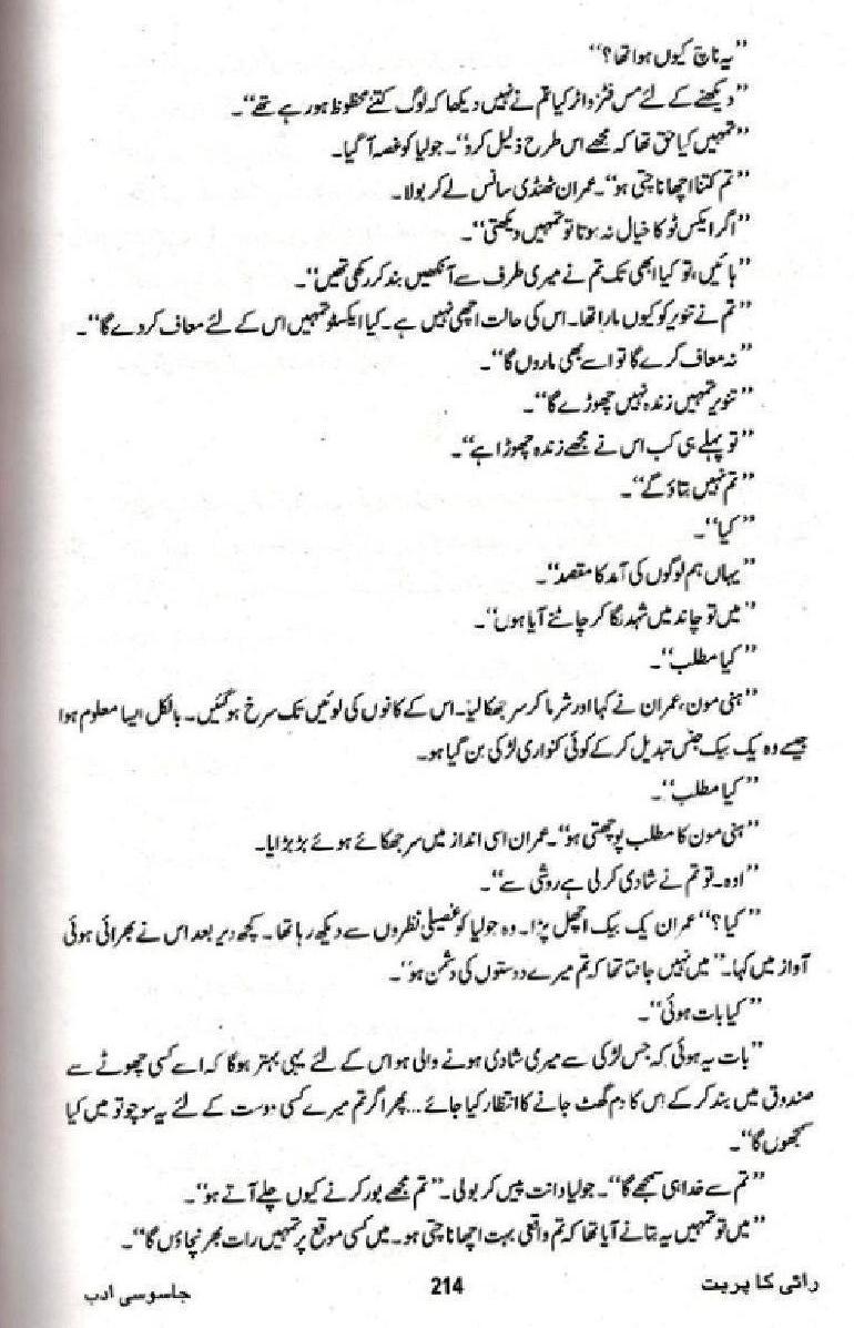 Urdu Story  Free Urdu Stories-6014