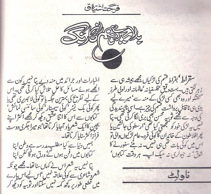 Urdu Love Poetry Shayari Quotes Poetry in English Shayri SMS