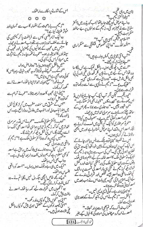 Iffat Sehar Pasha  Free Urdu Stories-2713