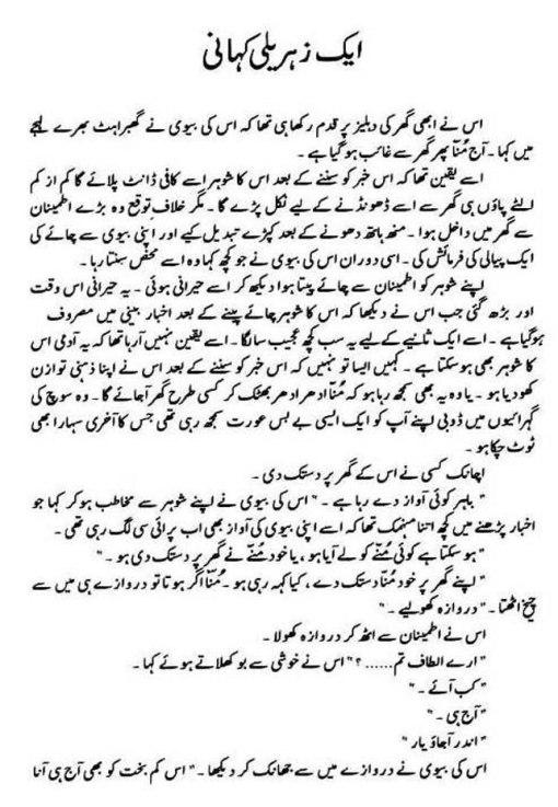 Aik Zehrili Kahani  Short Urdu Story  Free Urdu Stories-2700