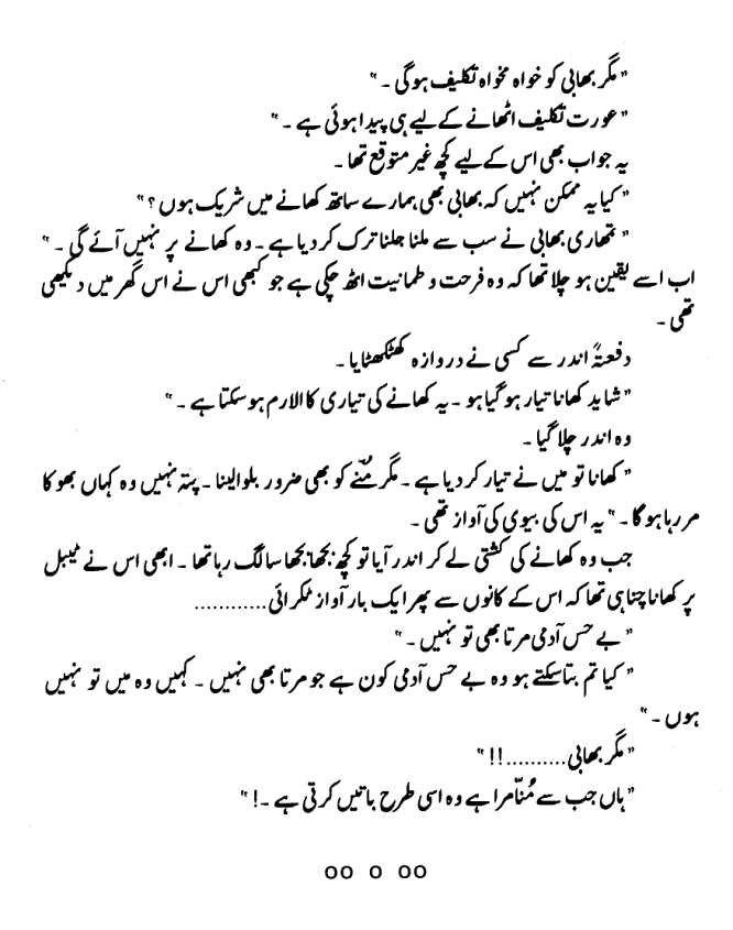 Related Posts to ankha urdu kahani free urdu novels online :