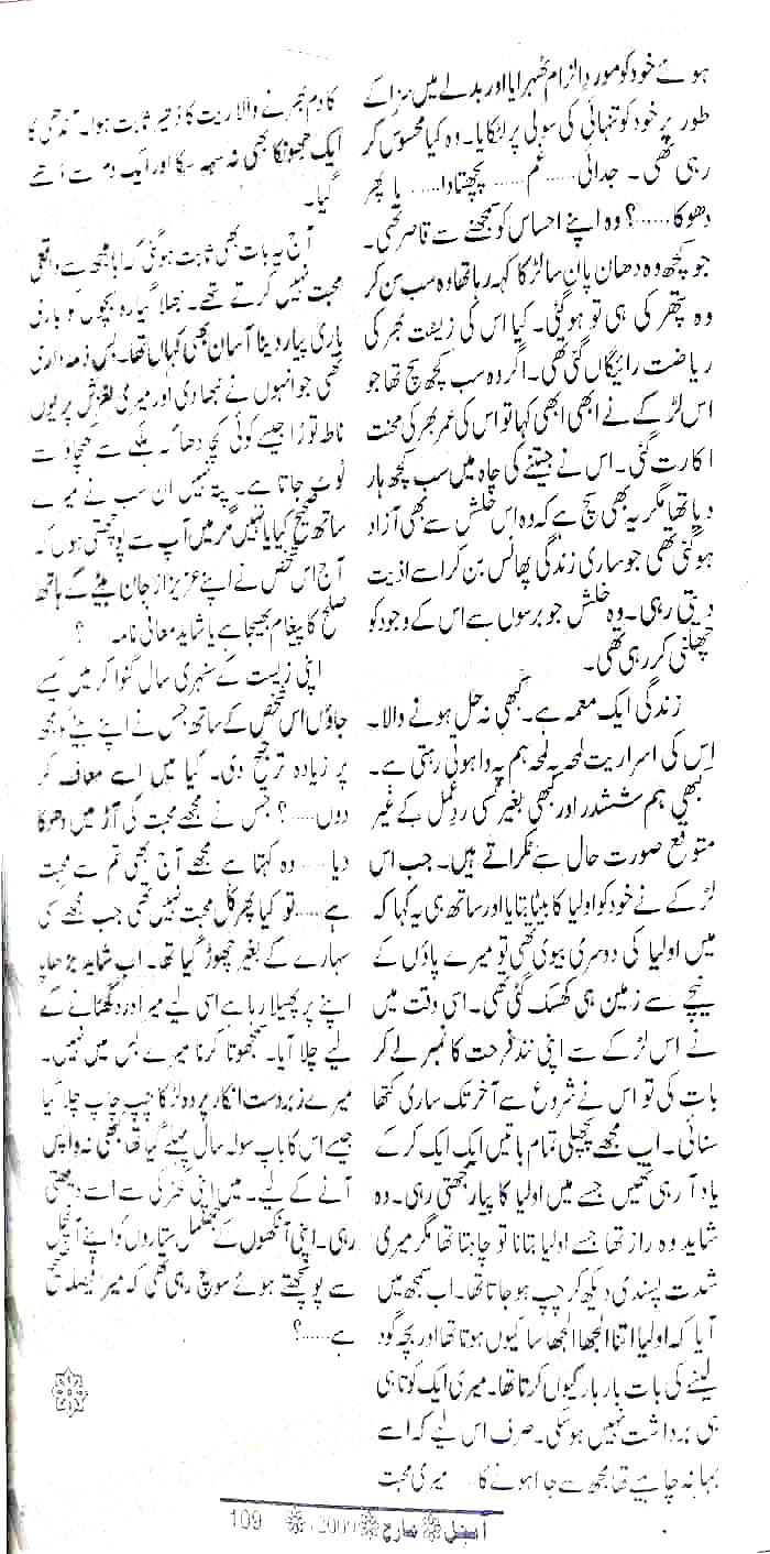 Urdu Short Stories  Free Urdu Stories-1307