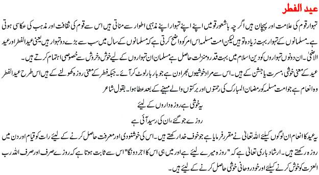short essay on eid ul azha in urdu