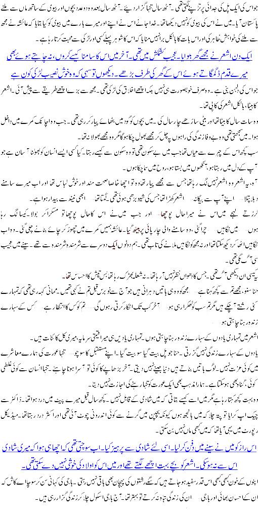 Best Urdu Novels  Free Urdu Stories-7176